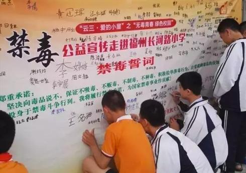 青春无毒,绿色校园防毒教育项目